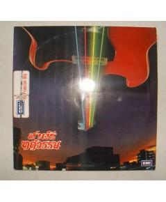 แผ่นเสียง LP ชาตรี - ทศวรรษ ปก VG+ แผ่น Mint