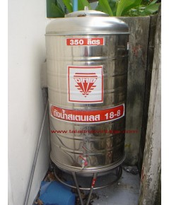ถังน้ำสแตนเลส 18-8 ขนาด 350 ลิตร