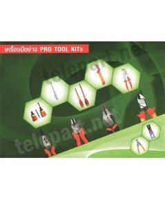 Product Tools KITs ตัด CUTTERS