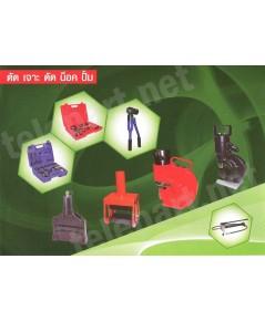Product Tools KITs ตัด เจาะ ดัด น็อค ปั้ม