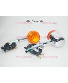 ไฟเลี้ยว Phantom150 Phantom200 Honda หลัง ซ้าย ขวา Turn Signal