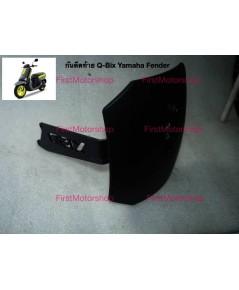 กันดีดหลัง กันโคลนหลัง Q-Bix Yamaha ทรงเหลี่ยม สีดำ