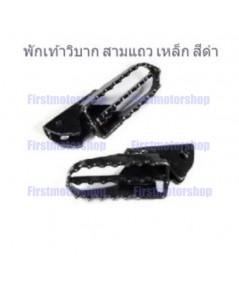 พักเท้ามอเตอร์ไซค์ วิบาก ฟันปลา สามแถว เหล็ก สีดำ ใช้ได้หลายรุ่น Firstmotorshop