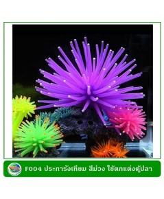 F004 ปะการังเทียม สีม่วง ใช้ตกแต่งตู้ปลา ขนาด 8 ซม.