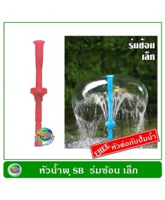 Fountain Head หัวน้ำพุ SB ร่มซ้อนเล็ก แถมฟรี หัวต่อกับปั๊มน้ำ