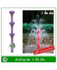 Fountain Head หัวน้ำพุ SB 7 ชั้นเล็ก แถมฟรี หัวต่อกับปั๊มน้ำ