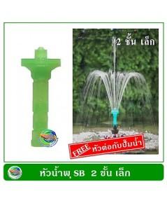 Fountain Head หัวน้ำพุ SB 2 ชั้น เล็ก (หัวแบบฝักบัว) แถมฟรี หัวต่อกับปั๊มน้ำ
