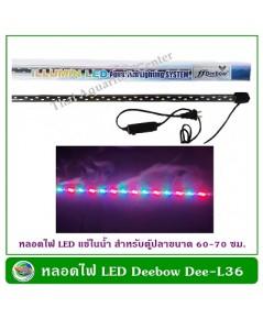 Deebow Dee-L36 หลอดไฟ LED แช่ในน้ำใส่ตู้เลี้ยงปลา, กุ้ง ใช้กับตู้ขนาด 60--70 ซม./24-28 นิ้ว