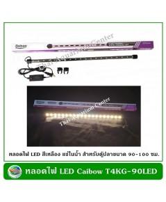 Caibao T4KG-90LED หลอดไฟ LED แช่ในน้ำใส่ตู้เลี้ยงปลา  สีเหลือง ใช้กับตู้ขนาด 9-100 ซม./35-46 นิ้ว
