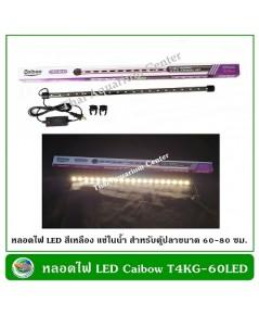 Caibao T4KG-60LED หลอดไฟ LED แช่ในน้ำใส่ตู้เลี้ยงปลา สีเหลือง ใช้กับตู้ขนาด 60-80 ซม./24-32 นิ้ว