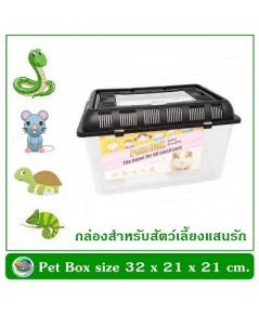 Pets Box กล่องพลาสติกใสทรงสี่เหลี่ยมผืนผ้า ขนาด 32 x 21 x 21 ซม.
