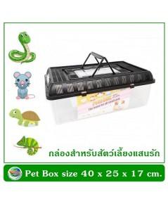 Pets Box กล่องพลาสติกใสทรงสี่เหลี่ยมผืนผ้า ขนาด 40 x 25 x 17 ซม