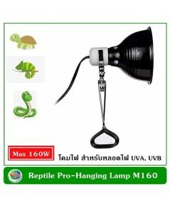 Reptilepro Hanging Lamp M160 โคมไฟอลูมิเนียมสำหรับหลอด UVA, UVB สัตว์เลื้อยคลาน (เฉพาะโคมไฟ)