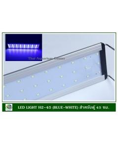 โคมไฟ LED สีขาว-ฟ้า H2-45 สำหรับตู้ปลาขนาด 45 ซม.ปรับได้ 3 แบบ
