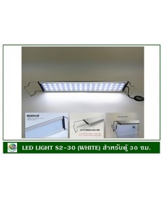 โคมไฟ LED สีขาว S2-30 สำหรับตู้ปลาขนาด 30 ซม