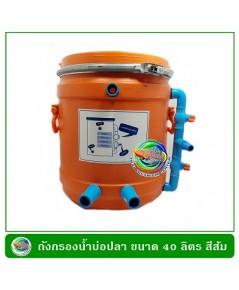 ถังกรองน้ำบ่อปลา ขนาด 40 ลิตร สีส้ม (เฉพาะถัง ไม่รวมปั๊มน้ำและวัสดุกรอง)