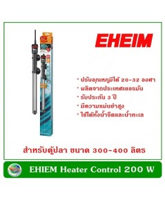 EHEIM Heater 200 W ฮีตเตอร์ เครื่องเพิ่มอุณหภูมิน้ำ อีฮาม สำหรับตู้ปลาขนาด 300-400 ลิตร