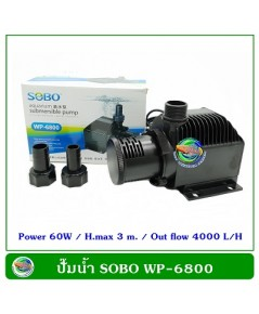 SOBO WP-6800 ปั้มน้ำตู้ปลา ปั๊มน้ำบ่อปลา ปั๊มน้ำ ปั๊มแช่ ปั๊มน้ำพุ