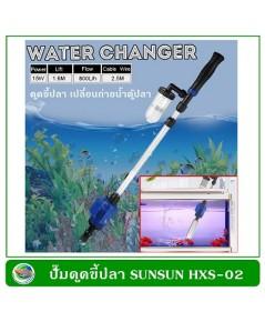 SUNSUN HXS-02 ปั๊มดูดน้ำทิ้ง ดูดขึ้ปลา ใช้กับตู้ปลา บ่อเลี้ยงปลา เปลี่ยนถ่ายน้ำตู้ปลา