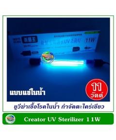 Creator UV 11 W หลอดยูวีฆ่าเชื้อโรคแบบจุ่มในน้ำ 11 วัตต์