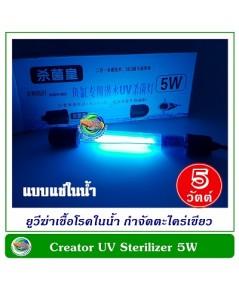 Creator UV 5 W หลอดยูวีฆ่าเชื้อโรคแบบจุ่มในน้ำ 5 วัตต์