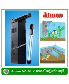 Atman NZ-5UV ปั๊มน้ำ + กรองในตู้ + ยูวึ ฆ่าเชื้อโรค สำหรับตู้ปลา ขนาด 20-30 นิ้ว