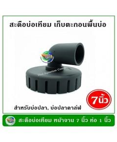 สะดือบ่อเทียม ขนาดหน้าจาน 7 นิ้ว ท่อ PVC 1 นิ้ว แบบตัดเฉียง ชุบสีดำ