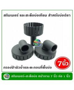1x สกิมเมอร์ + 2x สะดือบ่อเทียม ขนาดหน้าจาน 7 นิ้ว ท่อ PVC 1 นิ้ว แบบตัดเฉียง ชุบสีดำ