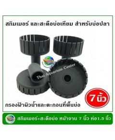 2x สกิมเมอร์ + 2x สะดือบ่อเทียม ขนาดหน้าจาน 7 นิ้ว ท่อ PVC 1.5 นิ้ว