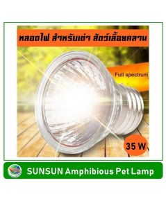 SUNSUN E27-35w หลอดไฟ 35 วัตต์ สำหรับเลี้ยงเต่า สัตว์เลื้อยคลาน