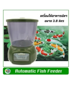 Automatic Fish Feeder เครื่องให้อาหารปลาอัตโนมัติขนาด 3.8 ลิตร