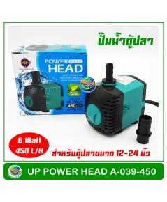 UP Aqua A-039-450 ปั้มน้ำประหยัดไฟ ปั๊มน้ำตู้ปลา 6w 450 L/H สำหรับตู้ขนาด 12-24 นิ้ว ปั๊มน้ำ ปั๊มแช่