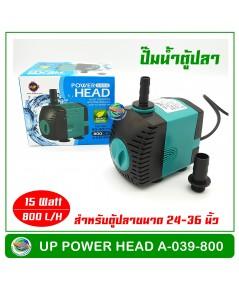 UP Aqua A-039-800 ปั้มน้ำประหยัดไฟ ปั๊มน้ำตู้ปลา 15w 800 L/H สำหรับตู้ขนาด 24-36 นิ้ว ปั๊มน้ำ ปั๊มแช