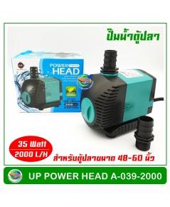 UP Aqua A-039-2000 ปั้มน้ำประหยัดไฟ ปั๊มน้ำตู้ปลา 35w 2000 L/H สำหรับตู้ขนาด 48-60 นิ้ว ปั๊มน้ำ ปั๊ม