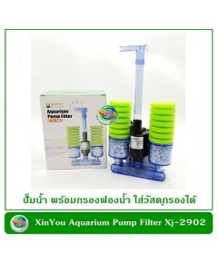XinYou Xj 2902 กรองฟองน้ำ มี 2 หัว พร้อมช่องใส่วัสดุกรอง แบบติดข้างตู้ปลา Bio Sponge Filter 2 Way