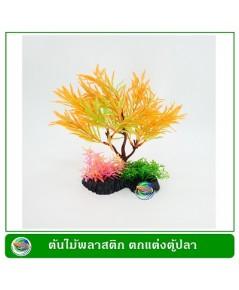 T026 ต้นไม้พลาสติก ใบสีส้ม ใช้ตกแต่งตู้ปลา Orange Leaf Tree
