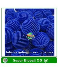 Super Bioball ซุปเปอร์ ไบโอบอล สีน้ำเงิน 50 ลูก ขนาด 3 ซม. ใส่ในช่องกรองตู้ปลา บ่อปลา รับประกัน 10 ป