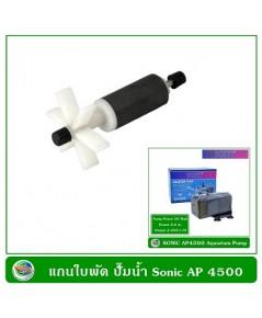 แกนใบพัด ปั๊มน้ำ ปั๊มน้ำพุ Sonic AP 4500