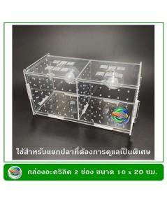 กล่องอคริลิคแยกเลี้ยงปลา กุ้ง ในตู้ปลาใหญ่ แบบจุกยาง ขนาด 2 ช่อง Acrylic Aquarium Fish Tank Box
