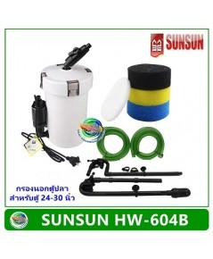 SUNSUN HW-604B กรองนอกตู้ สำหรับตู้ปลาขนาด 24-30 นิ้ว