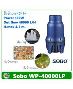 SOBO WP-40000LP ปั๊มน้ำประหยัดไฟ ปั๊มน้ำบ่อกรอง 150W / 40,000 L/H