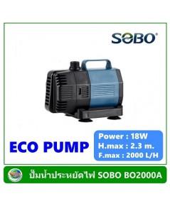 ปั๊มน้ำประหยัดไฟ SOBO รุ่น BO 2000A