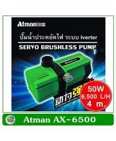 Atman AX-6500 ระบบ Inverter ECO Water Pump ปั้มน้ำประหยัดไฟ 6,500 L/H ปั๊มน้ำ ปั๊มแช่ ปั๊มน้ำพุ