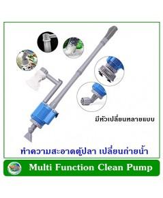 BOSS ZB-028S ปั๊มดูดน้ำทิ้ง ปั๊มดูดถ่ายน้ำตู้ปลา ปั๊มดูดขี้ปลา Multi Function Clean Pump