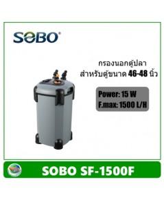 SOBO SF-1500F กรองนอกตู้ปลา ไม่มียูวี 1500 L/H สำหรับตู้ขนาด 48-60 นิ้ว