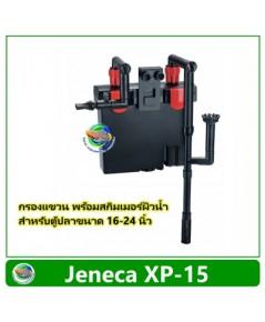 eneca External Hanging Filter XP-15 กรอง แขวนตู้ปลา สำหรับตู้ปลาขนาด 16-24 นิ้ว