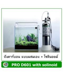 PRO D601 ชุดถังคาร์บอน แบบผสมเอง Co2 สำหรับตู้ไม้น้ำ ขนาดถัง 2 ลิตร มีโซลินอยด์