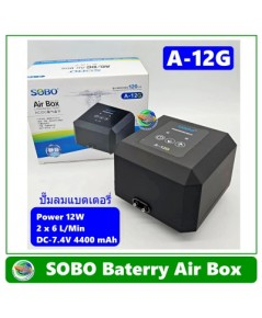 SOBO A-12G ปั๊มลมแบตเตอรี่ AC/DC Lithium Battery Air Pump