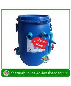 ถังกรองน้ำบ่อปลา ขนาด 60 ลิตร น้ำเข้าด้านล่าง ออกด้านบน (เฉพาะถัง ไม่มีปั๊มน้ำและวัสดุกรอง)