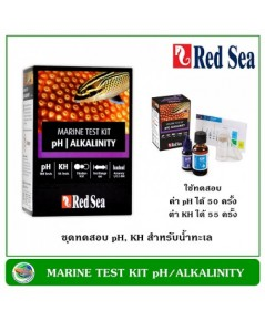 Red Sea pH/Alkalinity Marine Test Kit ชุดทดสอบค่า pH/KH สำหรับตู้ปลาทะเล